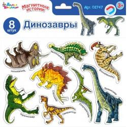 """Магниты """"Динозавры"""" Серия Магнитные истории"""