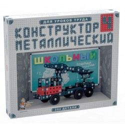 """Металлический конструктор для уроков труда """"Школьный - 4"""" (294 детали)"""