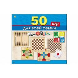 Настольные игры для всей семьи (50 игр в 1)
