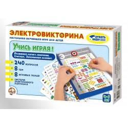 Электровикторина «Учись играя!»