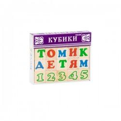 """Кубики """"Алфавит с цифрами"""" (20 штук)"""