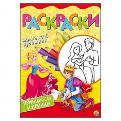 """Раскраска """"Принцессы и Принцы"""" (А4, 8 листов)"""