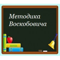 Методика Воскобовича