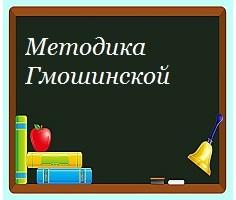 Методика Гмошинской